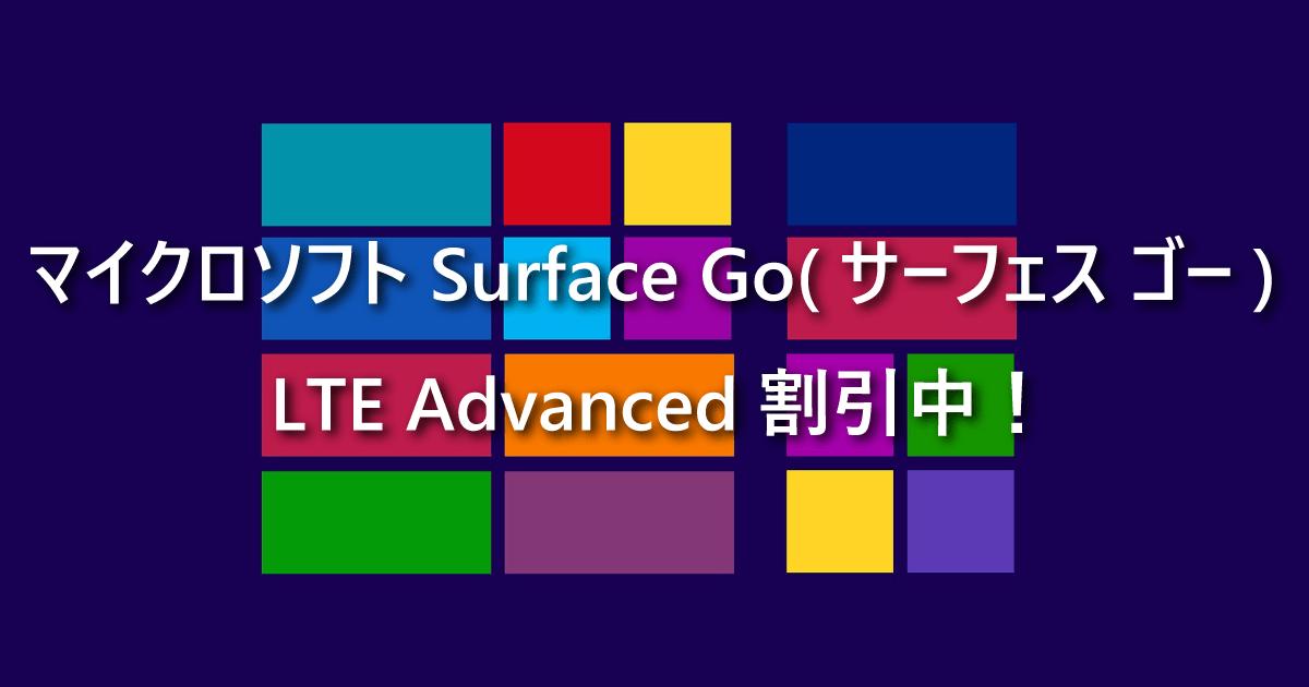 マイクロソフト Surface Go(サーフェス ゴー) LTE Advanced