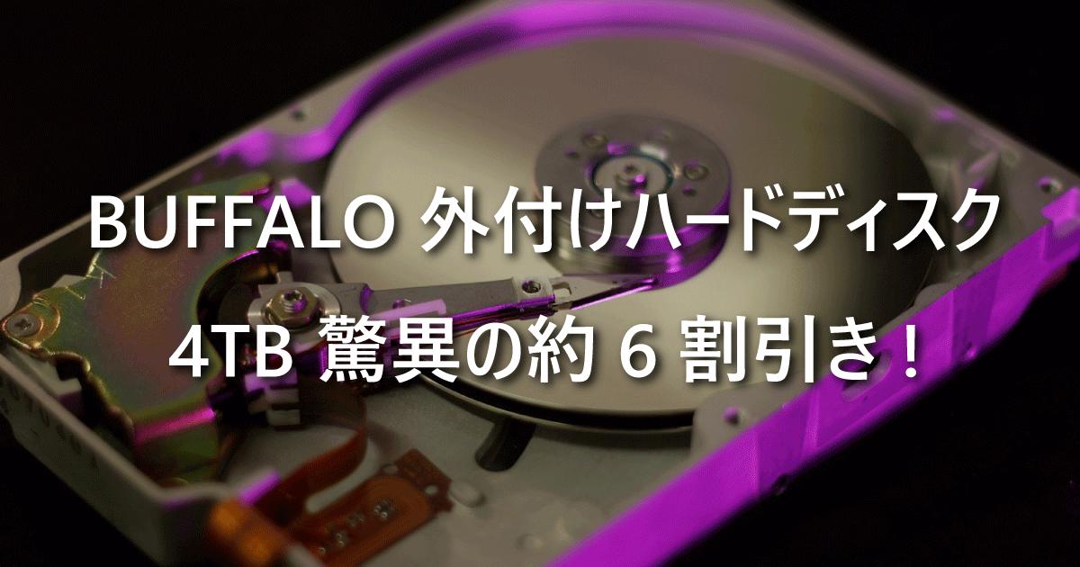 BUFFALO 外付けハードディスク 4TB 約6割引き