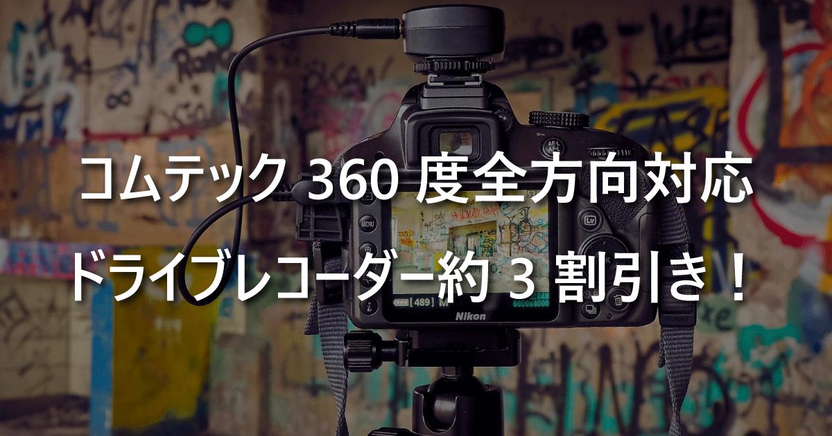 コムテック 360度全方向対応ドライブレコーダー 340万画素 約3割引き