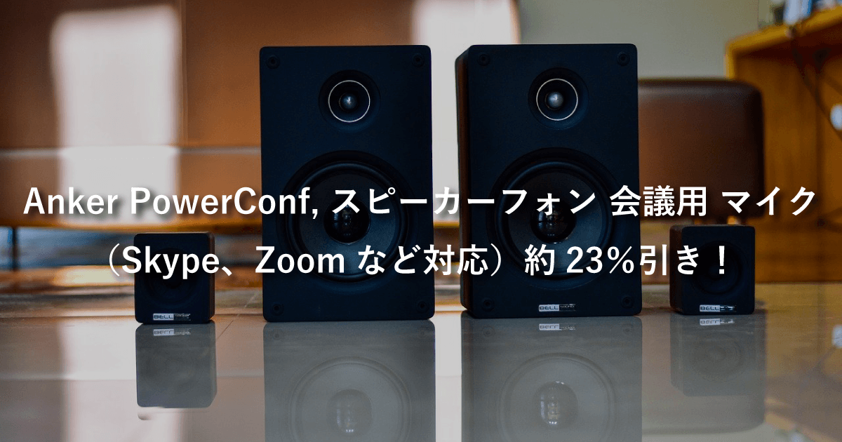 Anker PowerConf, スピーカーフォン 会議用 マイク(Skype、Zoomなど対応)約23%引き