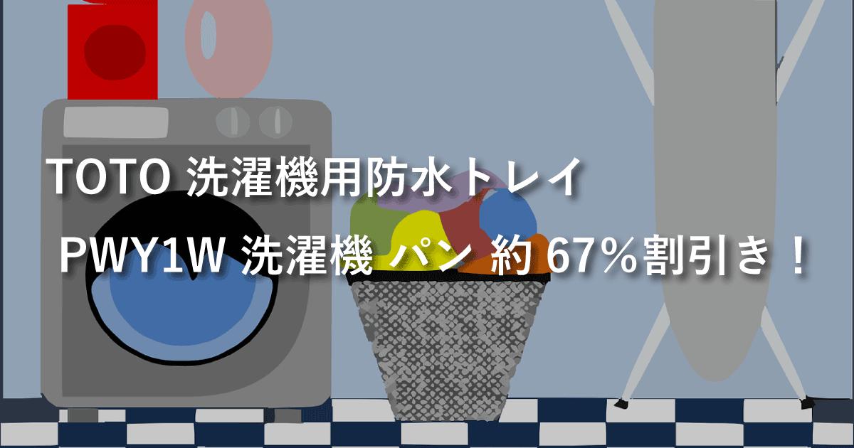 TOTO 洗濯機用防水トレイ PWY1W 洗濯機 パン 約67%割引き